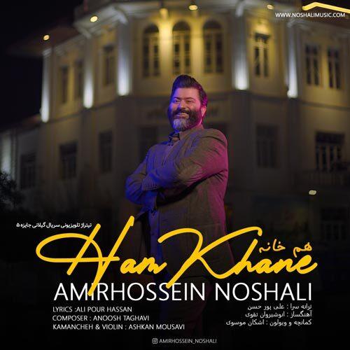 امیرحسین نوشالی - هم خانه