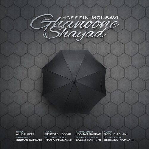 حسین موسوی - قانونه شاید