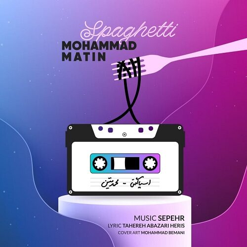 محمد متین - اسپاگتی