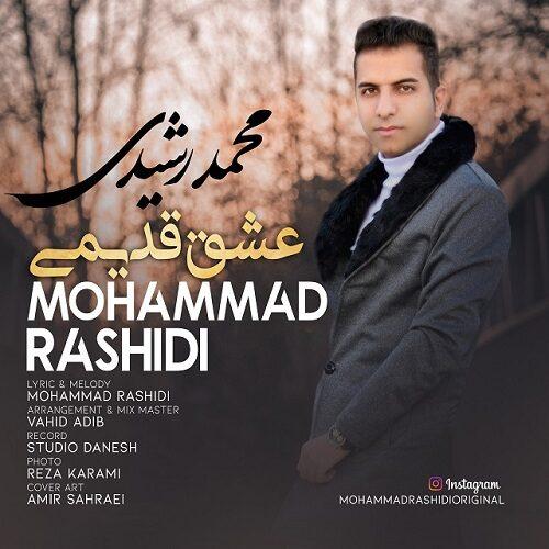 محمد رشیدی - عشق قدیمی