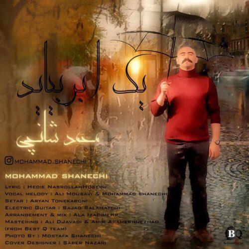 محمد شانچی - یک ابر بیاد