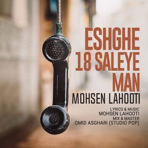 محسن لاهوتی - عشق 18 ساله من