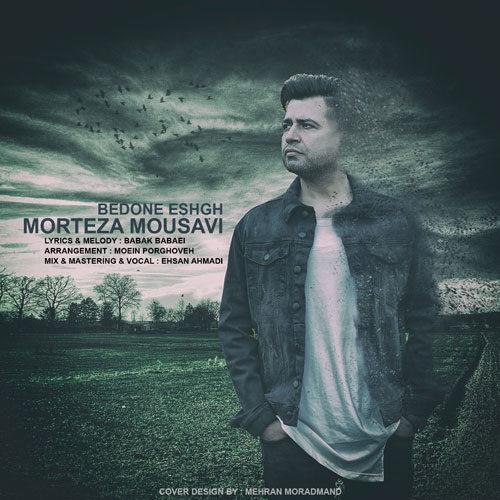مرتضی موسوی - بدون عشق