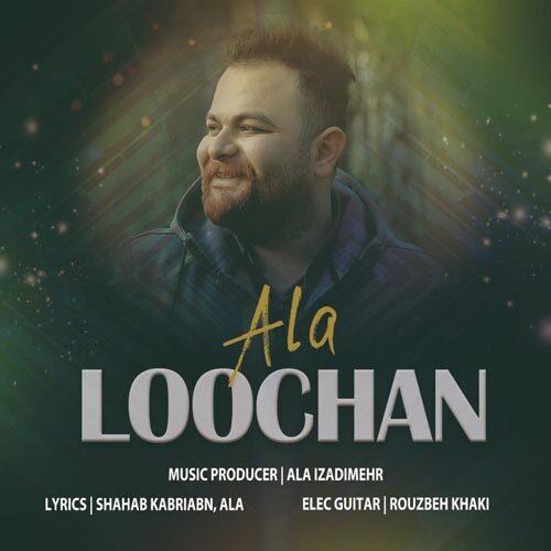 علا ایزدی مهر - لوچان