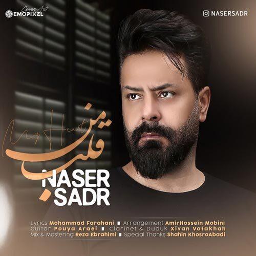 ناصر صدر - قلب من