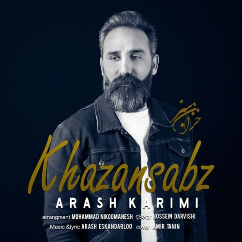 آرش کریمی - خزان سبز