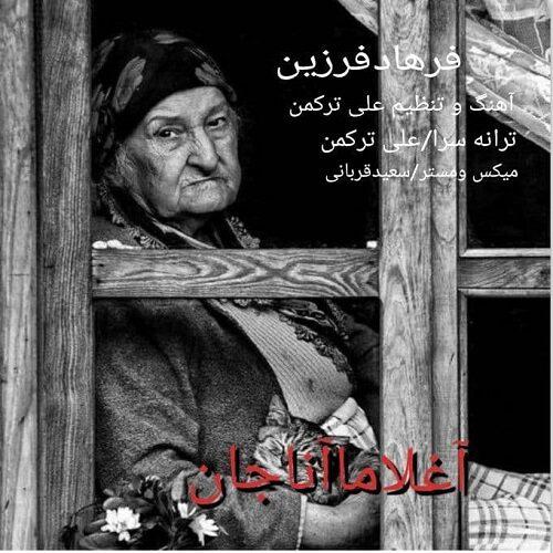 فرهاد فرزین - آغلاما آنا جان