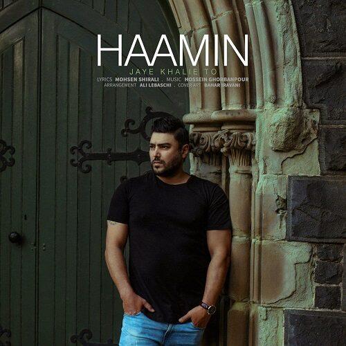 هامین - جای خالی تو