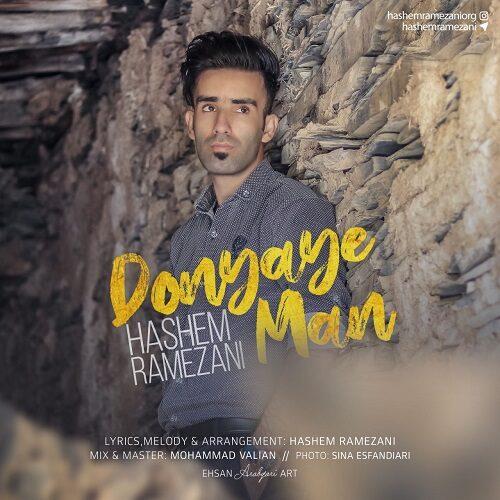 هاشم رمضانی - دنیای من
