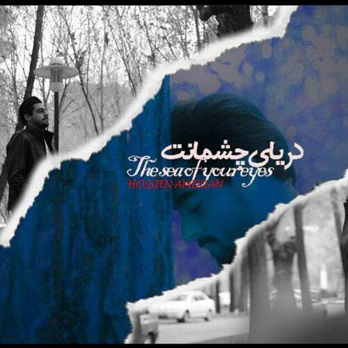 حسین امیریان- دریای چشمانت