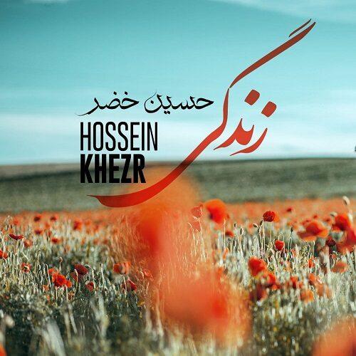 حسین خضر - زندگی