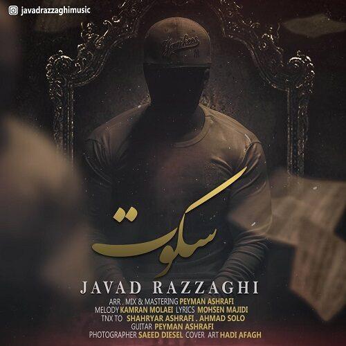 جواد رزاقی - سکوت