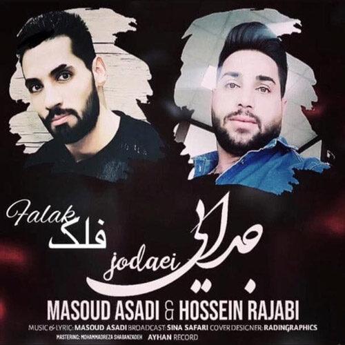 حسین رجبی و مسعود اسدی - فلک و جدایی