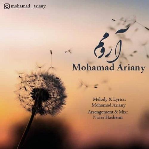 محمد آریانی - آرومم