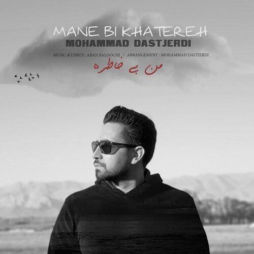 محمد دستجردی - من بی خاطره