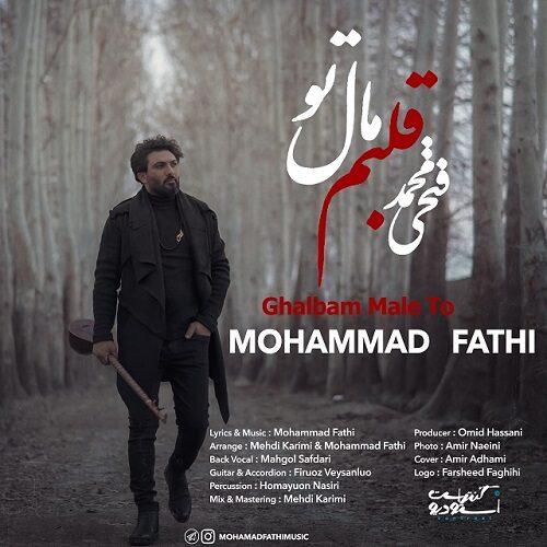 محمد فتحی - قلبم مال تو