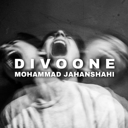 محمد جهانشاهی - دیوونه