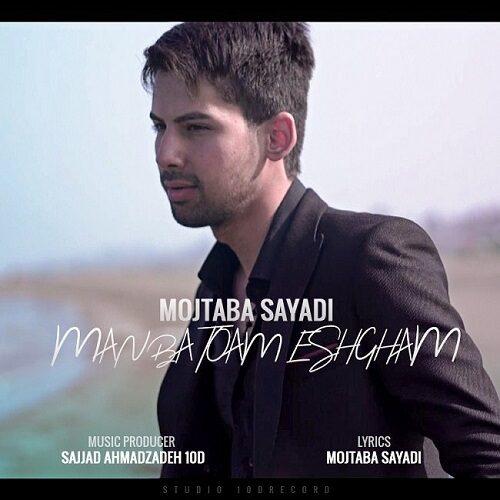 مجتبی صیادی - من با توام عشقم