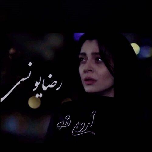رضا یونسی - آروم شو