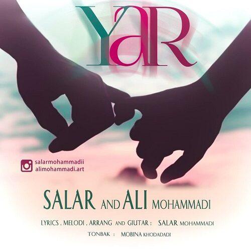 سالار و علی محمدی - یار