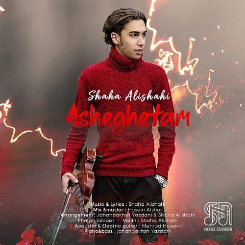 شاها علیشاهی - عاشقتم