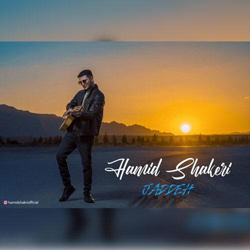 حمید شاکری - جاده