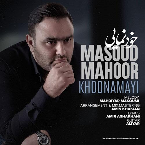 مسعود ماهور - خودنمایی