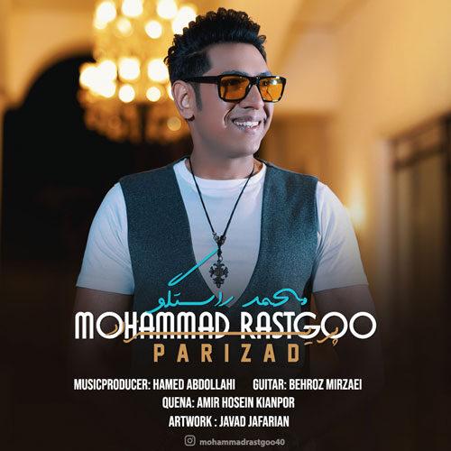 محمد راستگو - پریزاد