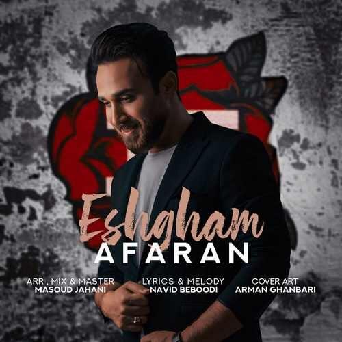 افران - عشقم