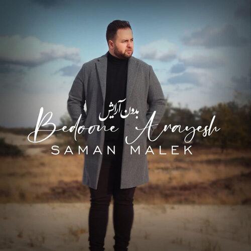 سامان مالک - بدون آرایش