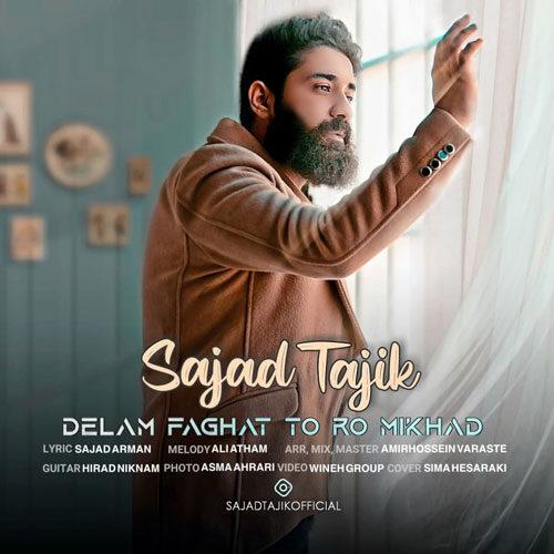 سجاد تاجیک - دلم فقط تو رو میخواد