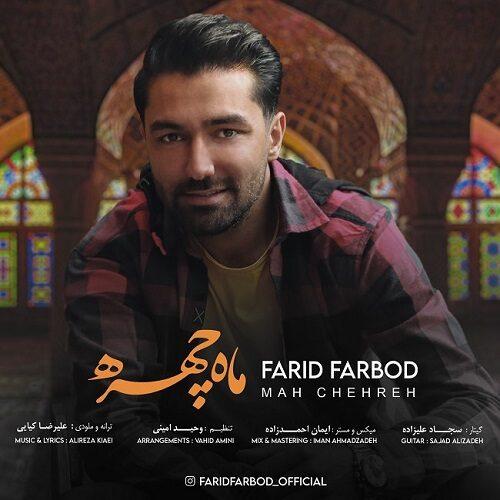 فرید فربد - ماه چهره