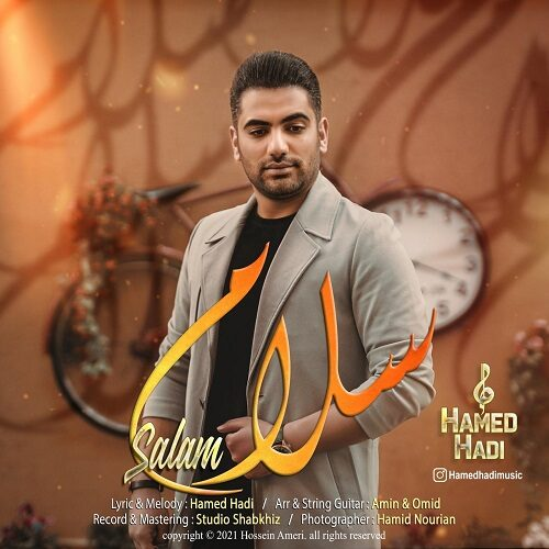 حامد هادی - سلام