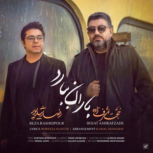 حجت اشرف زاده و رضا رشیدپور - باران ببارد