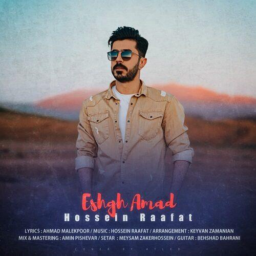 حسین رافت - عشق امد