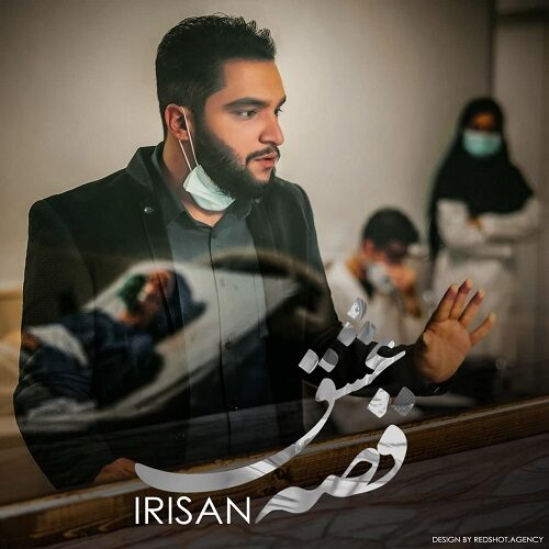 ایریسان - قصه عشق