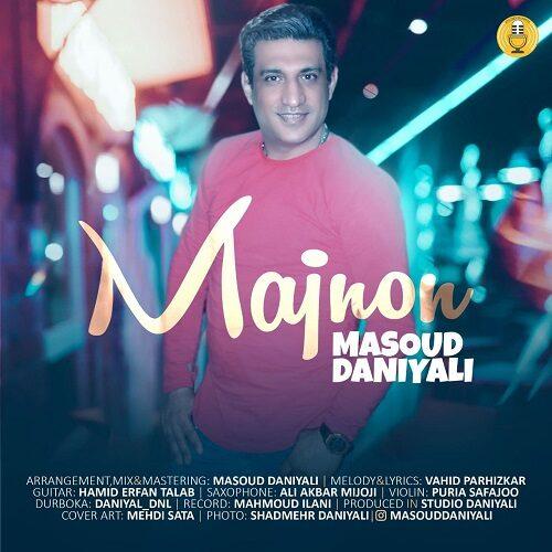مسعود دانیالی - مجنون