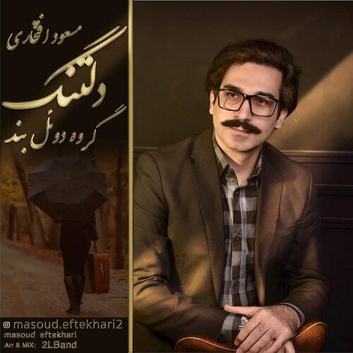 مسعود افتخاری - تنگه دلم