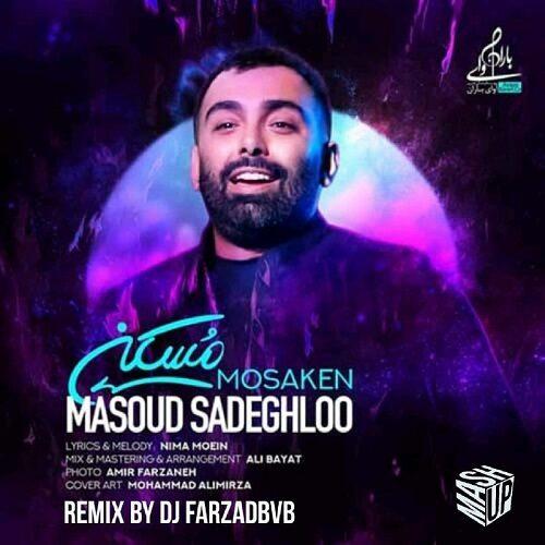مسعود صادقلو - مُسکن