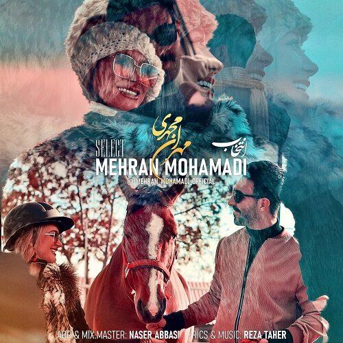 مهران محمدی - انتخاب