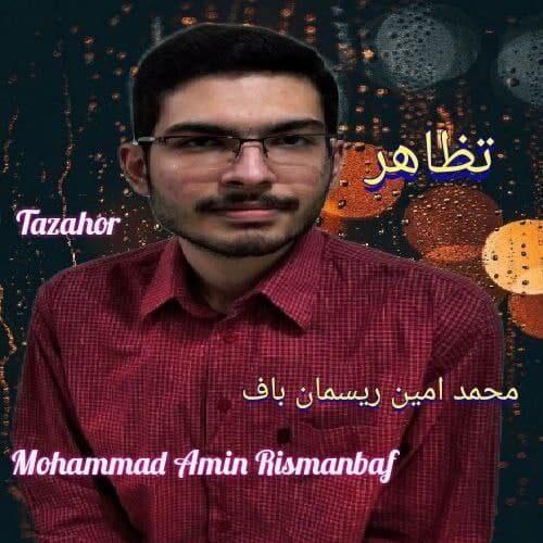 محمد امین ریسمان باف - تظاهر