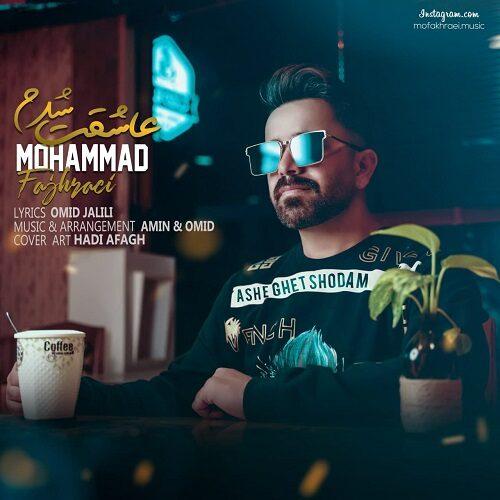 محمد فخرایی - عاشقت شدم