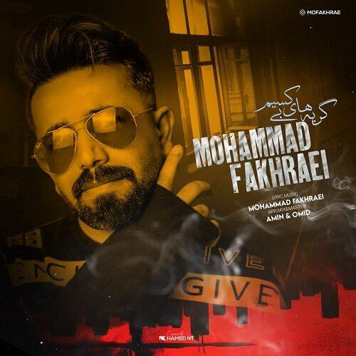 محمد فخرایی - گریه های بی کسیم
