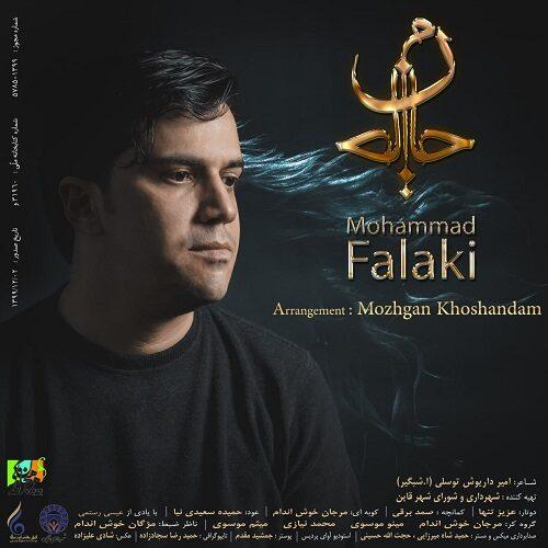 محمد فلکی - جام جان