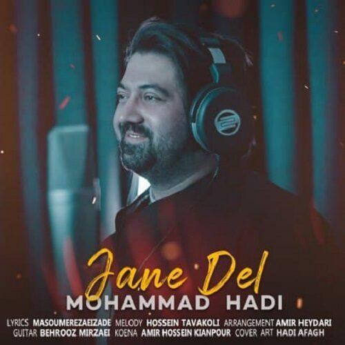 محمد هادی - جان دل