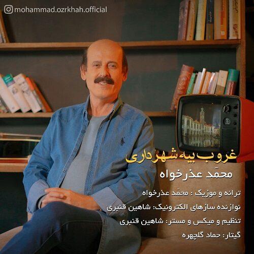 محمد عذر خواه - غروب بیه شهرداری