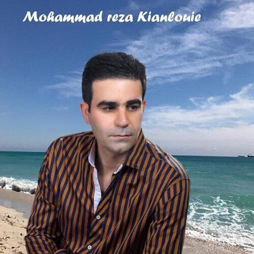 محمد رضا کیانلویی - بمب احساس