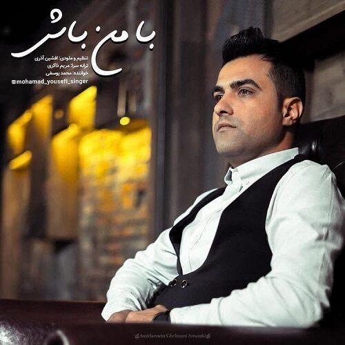 محمد یوسفی - با من باش