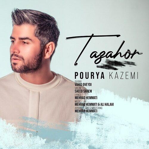 پوریا کاظمی - تظاهر