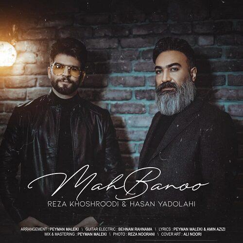 رضا خوشرودی و حسن یداللهی - ماه بانو